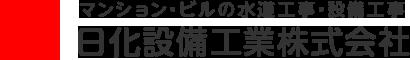 日化設備工業株式会社